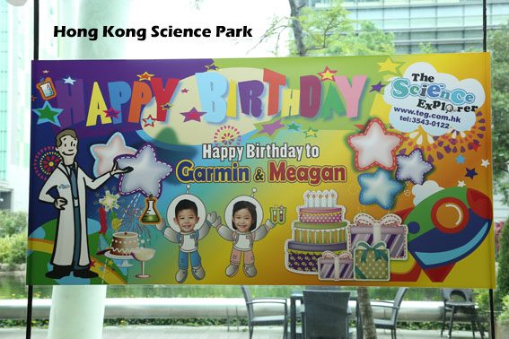 HK Science Park birthday party